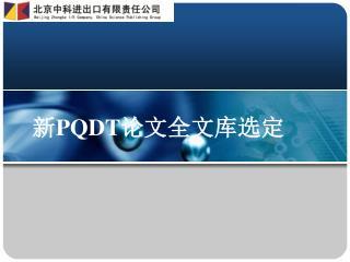 新 PQDT 论文全文库选定