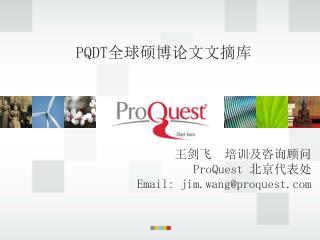 PQDT 全球硕博论文文摘库