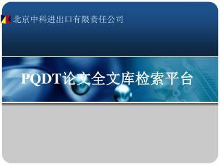 PQDT 论文 全文库检索平台