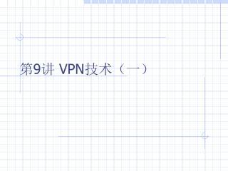 ?9?  VPN ???? ?