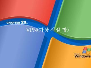 01. VPN 의 개요