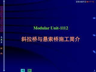 Modular Unit-1112 ???????????