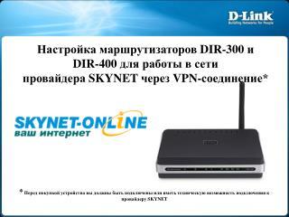 Настройка маршрутизаторов  DIR-300  и  DIR-400  для работы в сети