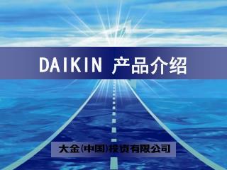 DAIKIN 产品介绍