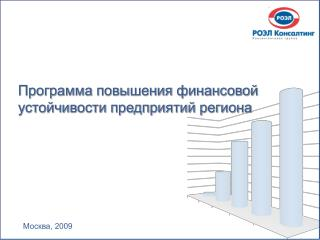 Программа повышения финансовой устойчивости предприятий региона