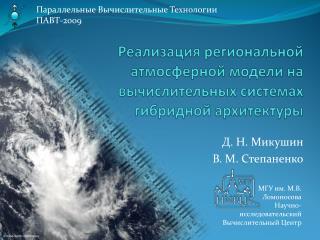 Д. Н. Микушин  В. М. Степаненко