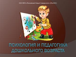 Психология и педагогика дошкольного возраста