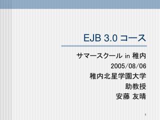 EJB 3.0  コース