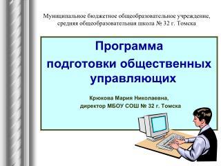 Программа подготовки общественных управляющих Крюкова Мария Николаевна,