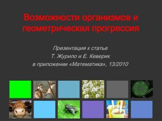 Возможности организмов и геометрическая прогрессия