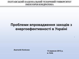 Проблеми впровадження заходів з   енергоефективності  в Україні