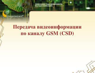 Передача видеоинформации по каналу  GSM (CSD)