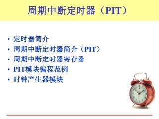 周期中断定时器( PIT )