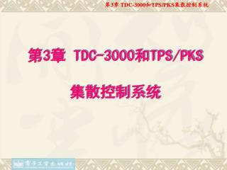第 3 章  TDC-3000 和 TPS/PKS 集散控制系统