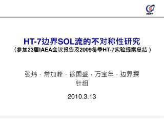 HT-7 边界 SOL 流的不对称性研究 (参加 23 届 IAEA 会议报告及 2009 冬季 HT-7 实验提案总结)