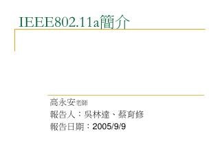 IEEE802.11a 簡介
