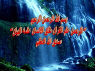 """بسم الله الرحمن الرحيم  """" الرحمن علم القرآن خلق الانسان علمه البيان"""" صدق الله العظيم"""