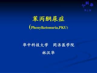 苯丙酮尿症 ( Phenylketonuria,PKU)