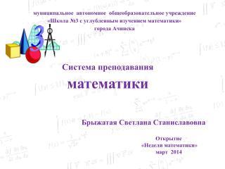 Система преподавания  математики