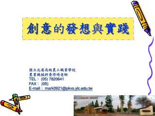 國立北港高級農工職業學校 農業機械科黃得時老師 TEL : (05) 7820641 FAX : (05) E‐mail : mark0921@pkvs.ylc.tw