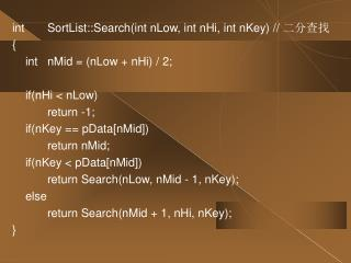 int		SortList::Search(int nLow, int nHi, int nKey) //  二分查找 { 	int	nMid = (nLow + nHi) / 2;