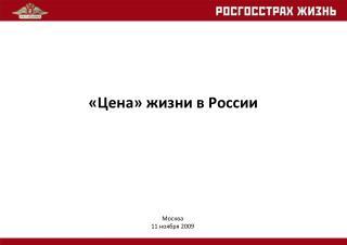 «Цена» жизни в России