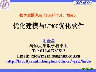 数学建模讲座( 2008 年 7 月,湖南) 优化建模与 LINGO 优化软件