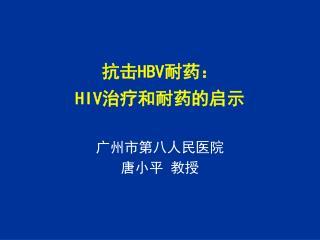 抗击 HBV 耐药: HIV 治疗和耐药的启示