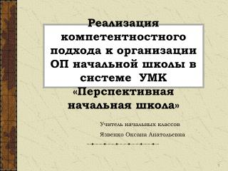 Учитель начальных классов Язвенко Оксана Анатольевна