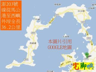 澎 203 號線從馬公港至西嶼外垵全長 36.2 公里