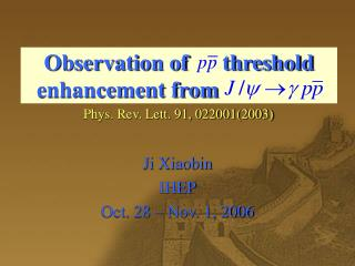 Observation of      threshold enhancement from