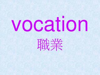 vocation 職業