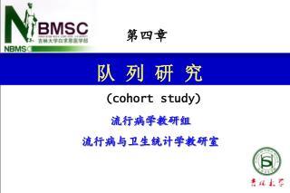 (cohort study)