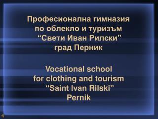 "Професионална гимназия по облекло и туризъм  ""Свети Иван Рилски"" град Перник"