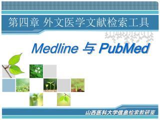 Medline  与  PubMed
