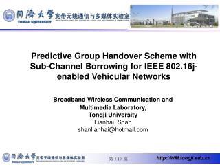 Broadband Wireless Communication and  Multimedia Laboratory, Tongji University Lianhai  Shan