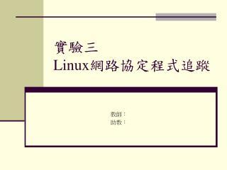 ??? Linux ????????