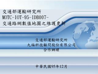 交通部運輸研究所 MOTC-IOT-95-IDB007- 交通路網數值地圖之維護更新