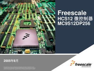 Freescale  HCS12  微控制器 MC9S12DP256