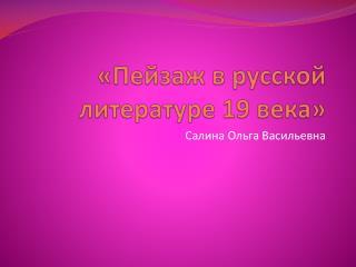 «Пейзаж в русской литературе 19 века»