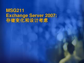 MSG211 Exchange Server 2007:  存储变化和设计考虑