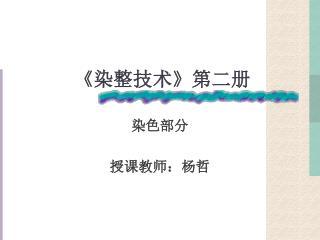 《 染整技术 》 第二册