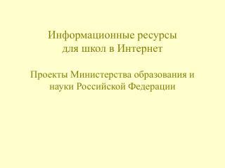 ФЦП «РЕОИС» -  h ttp://ed.ru/ntp/fp/pfzp/ Основные направления программы: