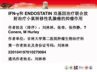 IFN-γ 和  ENDOSTATIN  双基因治疗联合放射治疗小鼠转移性乳腺癌的抑瘤作用
