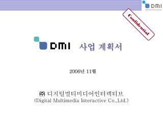 ㈜ 디지털멀티미디어인터렉티브 (Digital Multimedia Interactive Co.,Ltd.)