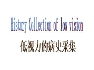 History Collection of low vision