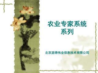 农业专家系统 系列 北京派得伟业信息技术有限公司