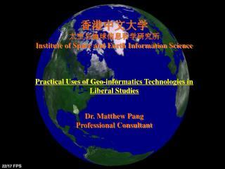 香港中文大学 太空与地球信息科学研究所 Institute of Space and Earth Information Science
