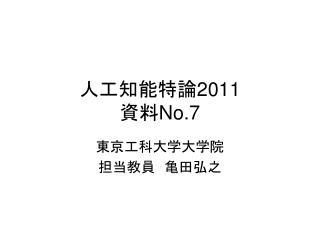 人工知能特論 2011 資料 No.7
