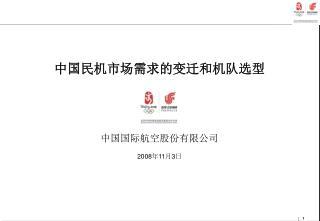 中国民机市场需求的变迁和机队选型 中国国际航空股份有限公司 2008 年 11 月 3 日